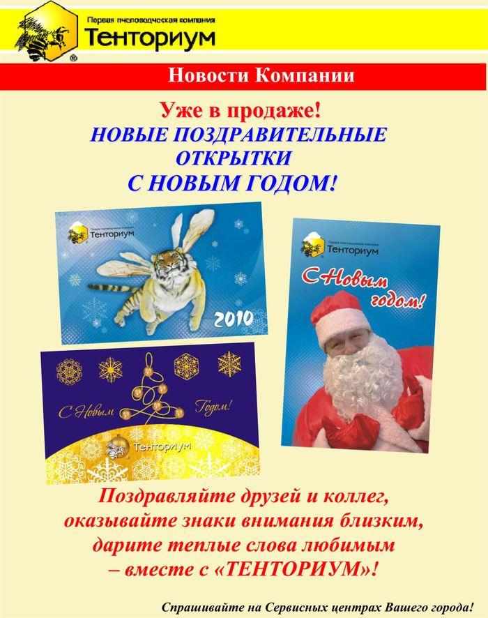 """Новые поздравительные открытки """"С Новым Годом!"""""""