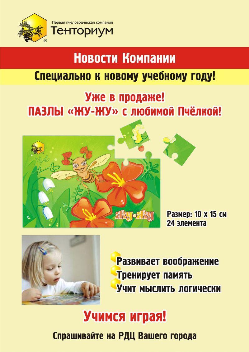 """Новые пазлы """"Жу-жу"""" для наших детей!"""