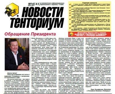 """Новый номер газеты """"Новости Тенториум""""."""
